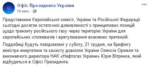 Украина и Россия подтвердили договоренность о долгосрочном транзите газа
