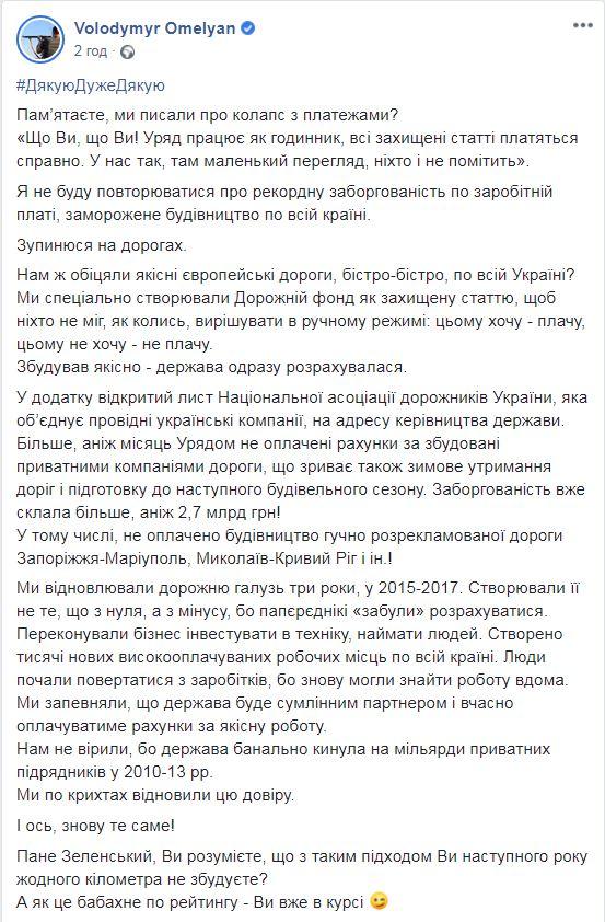 Омелян просит Зеленского рассчитаться за ремонт дорог: долг почти 3 млрд гривен