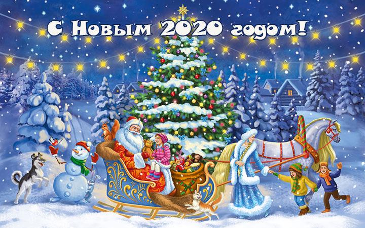 самые красивые картинки с новым годом и рождеством 2020 взять кредит наличными по паспорту в москве хотите организовать мгновенный займ на карту