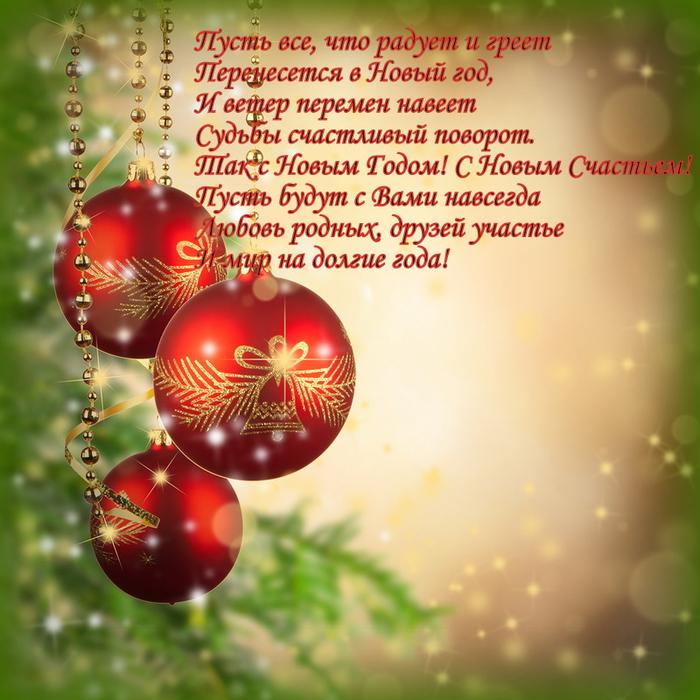 Поздравление на новый год тост своими словами