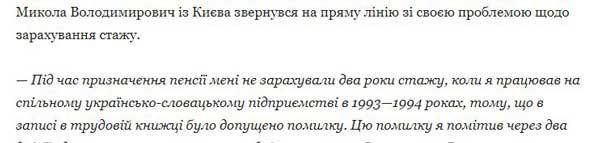 """""""Не вырубишь топором"""": в ПФУ объяснили, как ошибка в трудовой книжке может уменьшить размер пенсии, фото-2"""
