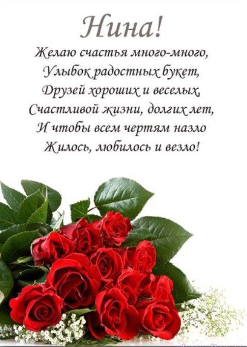 Поздравлению к юбилею нине