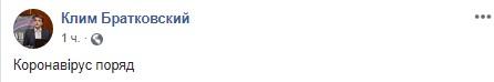 «Коронавірус поруч?»: Мережа спантеличило фото медика «швидкої» в Києві