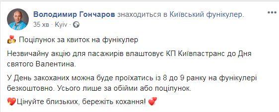 Ціна квитка - поцілунок: київський фунікулер приготував сюрприз пасажирам на День закоханих