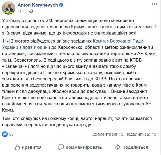 У Зеленського розповіли, коли відновлять поставки води в Крим