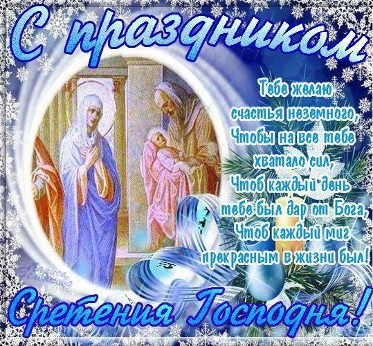 Сретение Господне: поздравления, красивые открытки