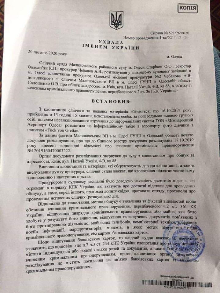 """У активістів і засновників """"Українського кіберальянса"""" проходять обшуки: перші деталі"""