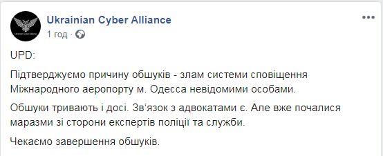 """В """"Українському Кібер Альянсі"""" підтвердили зв'язок обшуків з Гретою Тунберг"""