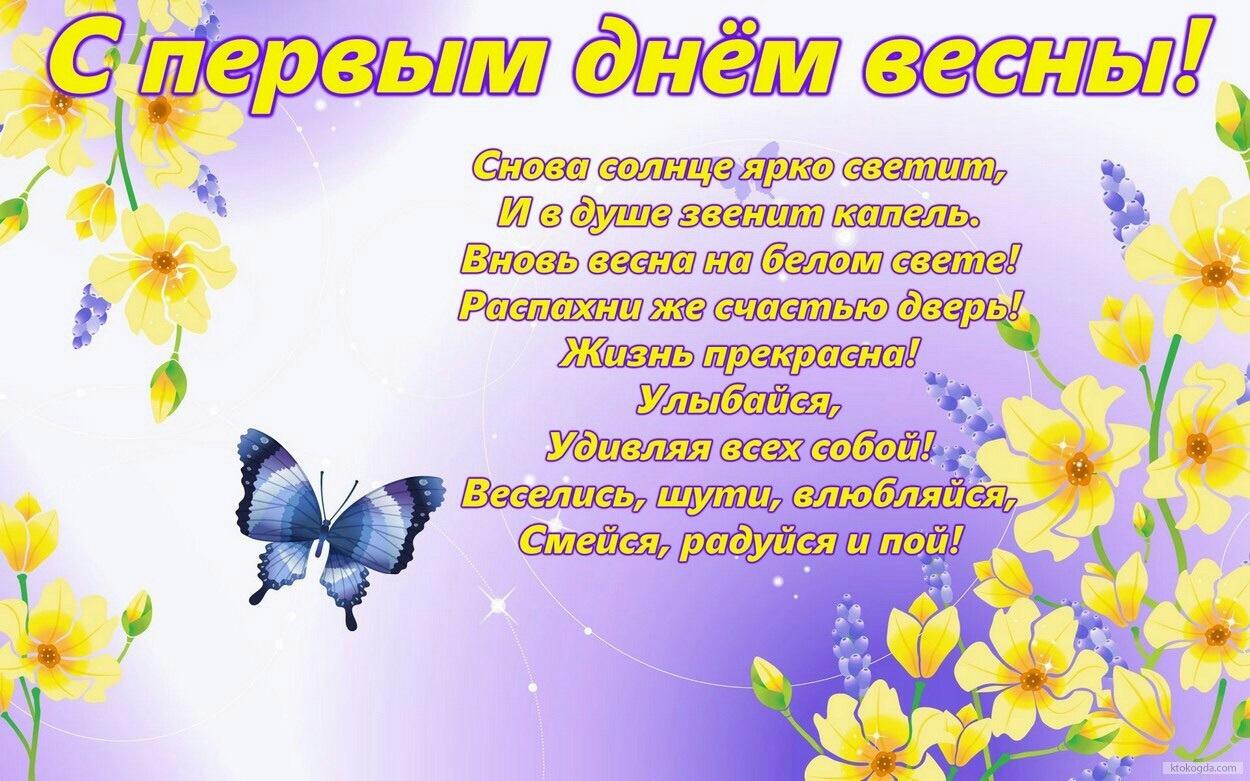 Поздравление в первым днем весны в прозе