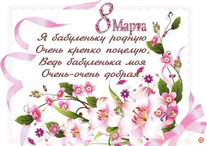 Открытка с 8 марта для бабушки и мамы
