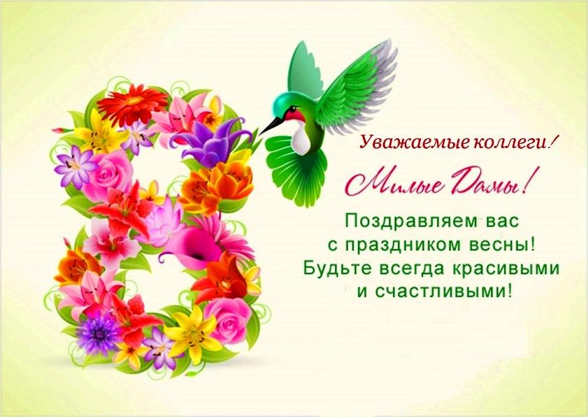 "Картинки по запросу ""открытка с 8 марта"""