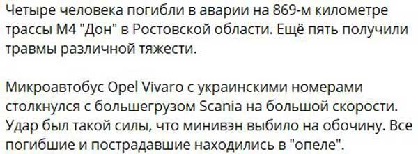 В РФ автобус с украинскими номерами столкнулся с грузовиком: погибли люди