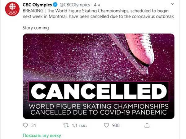 Досрочное завершение сезона: чемпионат мира по фигурному катанию отменен из-за коронавируса