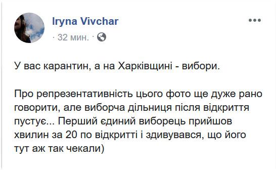 Ручки дезінфікувати, паспорта з рук в руки не передавати: коронавірус втрутився у вибори в Україні