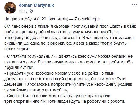Кожен третій - пенсіонер: в поліції розповіли, хто їздить в київських маршрутках в годину пік