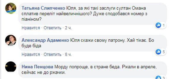 Мендель опублікувала фото у Facebook та нарвалася на критику