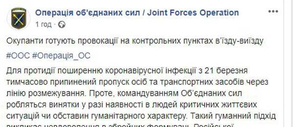 стало відомо про підготовку бойовиками постановочної провокації на КПВВ • Портал АНТІКОР