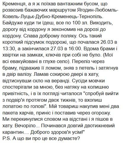 Ніякого огляду на митниці, температуру не міряли: заробітчанин розповів, як повертався в Україну з Польщі