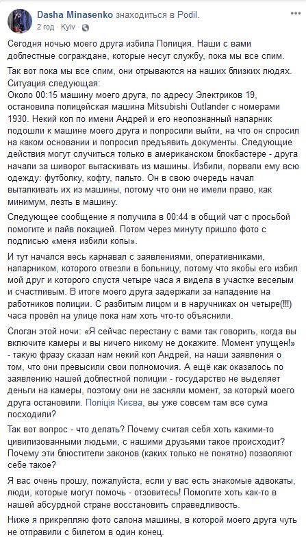 Особа в крові, порвана одяг: поліцейських звинувачують у побитті чоловіка в Києві