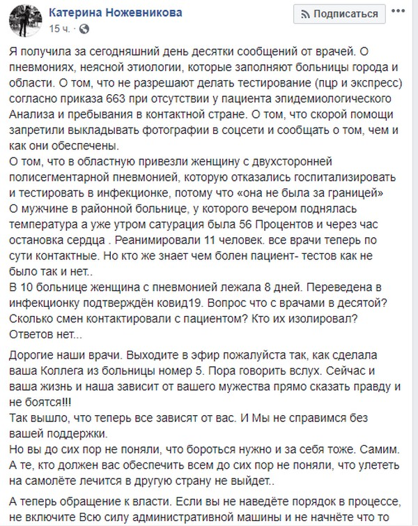 Готовність до Коронавіруси тільки на папері: лікарі розповіли про реальну ситуацію в одеській лікарні