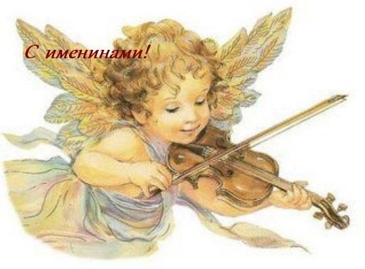Поздравления алле с именинами и днем ангела