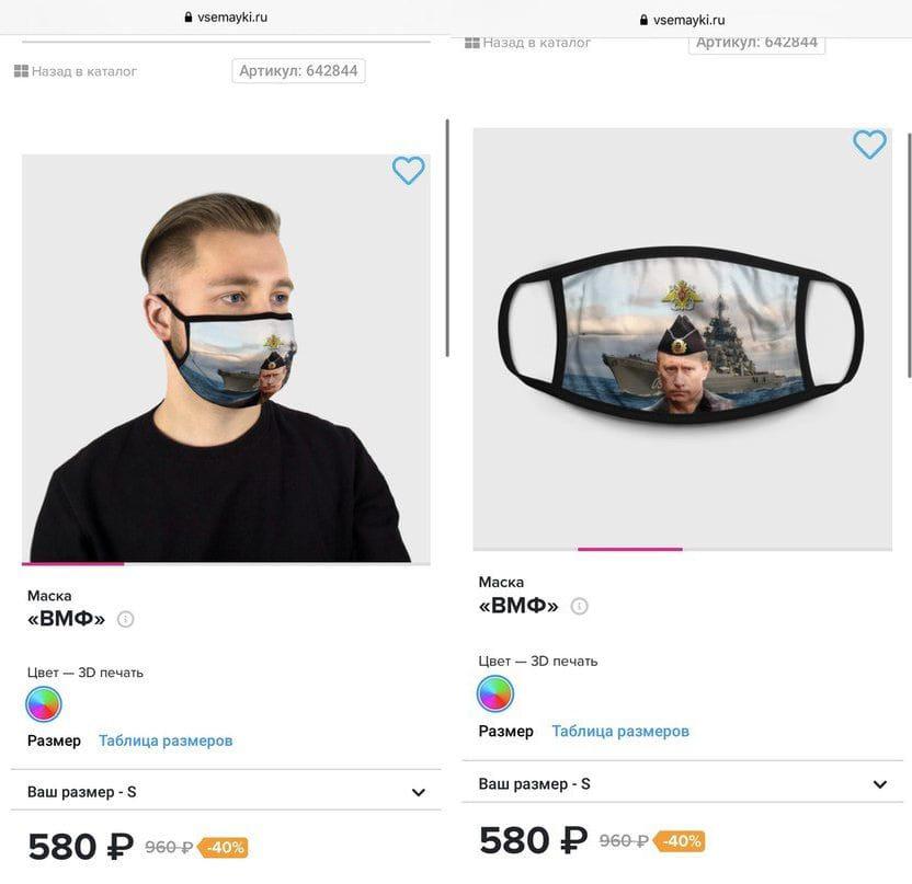 Божевільний будинок: в Росії почали продавати маски з фото Путіна