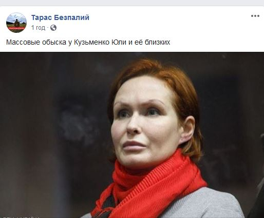 Справа Шеремета: у Кузьменко влаштували нові обшуки