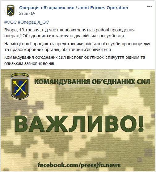 Во время плановых занятий на Донбассе погибли бойцы ВСУ: первые детали