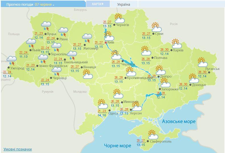 Погодные условия в Украине до конца недели – какие будут изменения