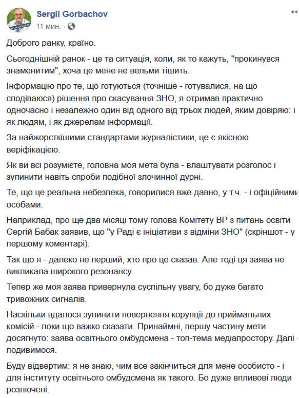 Власти хотят отменить ВНО: в Украине забили тревогу