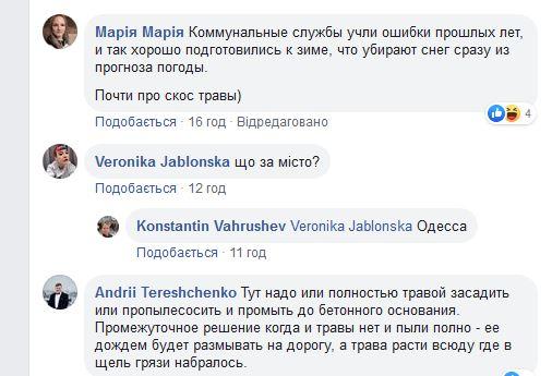 """В Одессе коммунальщики стригли """"невидимую"""" траву: видео озадачило сеть"""