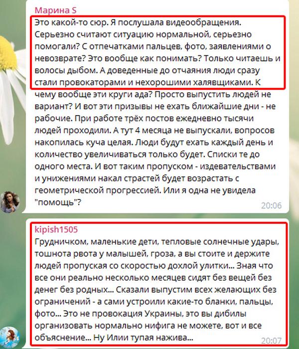 """Побег из ада"": в сети обсуждают фото очередей на КПВВ ""Еленовка"""