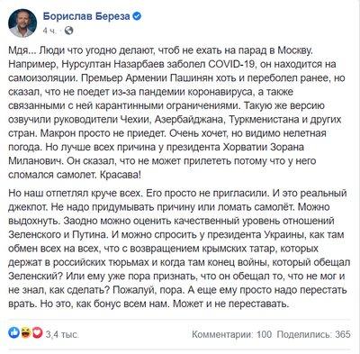 Зеленскому пора признать, что он обещал то, что не знал, как сделать, — Борислав Береза