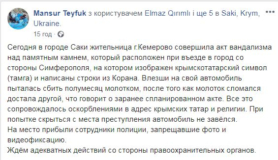 Россиянка пыталась молотком разбить памятный знак в Крыму