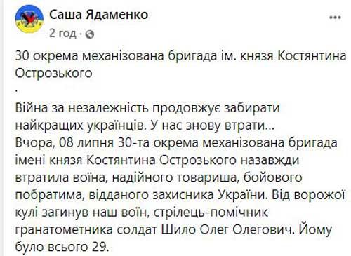 Мечтал, чтобы закончилась война: стало известно имя бойца ВСУ, погибшего на Донбассе 8 июля
