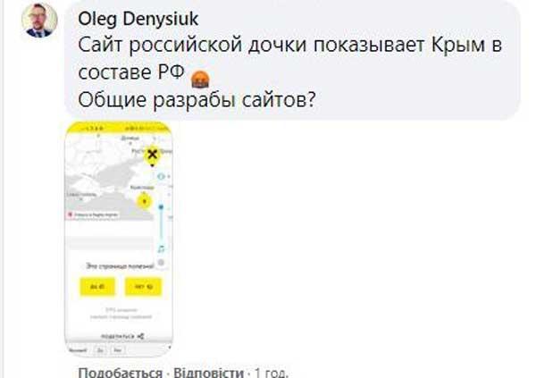 «Райффайзен Банк Аваль» заставили извиниться за карту Украины без Крыма