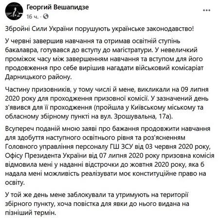 Военкоматы не виноваты: в ВСУ отреагировали на скандал с призывом выпускников в армию
