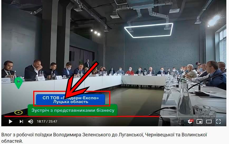 Переименовали область: Офис президента оконфузился из-за видео о поездке Зеленского на Волынь