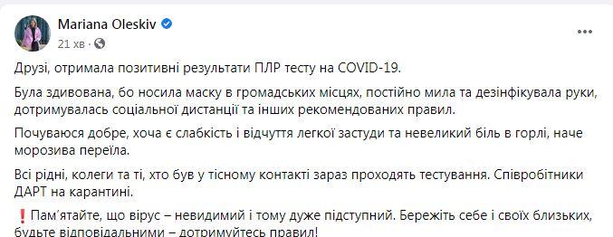 глава Гостуризма Олеськив получила положительный тест на коронавирус • Портал АНТИКОР