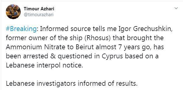 В сети сообщили об аресте владельца судна, которое привезло в Бейрут злополучную селитру