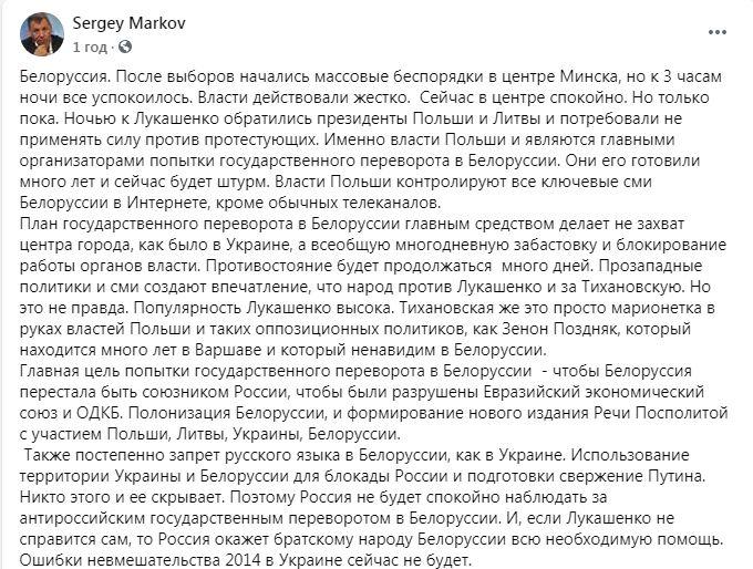 Польша готовит переворот в Беларуси, чтобы потом снять Путина: пропагандист Кремля пригрозил вторжением