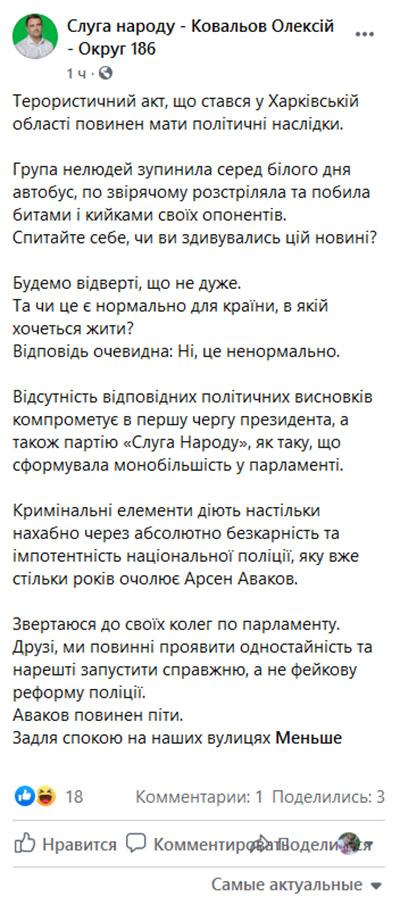Нападение на трассе Киев-Харьков должно иметь политические последствия, — нардеп от «Слуги народа»