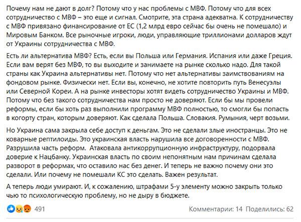 «А когда украинцы почувствуют проблемы в связи с заморозкой сотрудничества с МВФ»